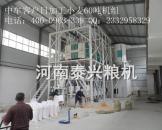 郑州中牟60吨面粉机组安装现场