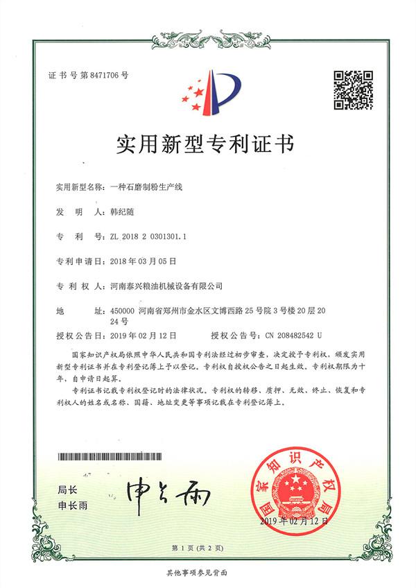 石磨面粉机专利证书