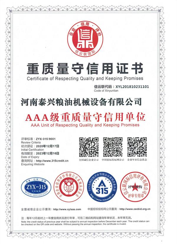 重质量守信用证书